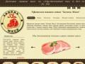 Уфимская мясная лавка