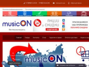 Магазин music*ON - музыкальные инструменты и оборудование в городе Канске. Доставка по России!