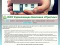 "Prestizh-uk.ru — OOO УК ""Престиж"" г. Благовещенск"