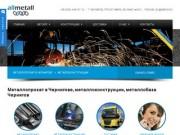 Металлопрокат в Чернигове, металлоконструкции, металлобаза Чернигов
