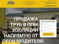 Трубы в ппм изоляции - Ппм изоляция в Москве