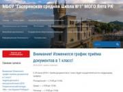 """МБОУ """"Гаспринская средняя  школа №1"""" МОГО Ялта РК — официальный веб-сайт"""