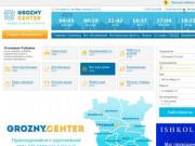 Сайт объявлений Чеченской Республики (Россия, Чечня, Грозный)