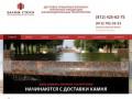 Компания «Балтик Стоун» предлагает поставки гранитных блоков, слэбов и гранитного сырья из Карелии, Ленинградской области, а также Финляндии с доставкой до заказчиков по всей России железнодорожным транспортом (Россия, Ленинградская область, Санкт-Петербург)