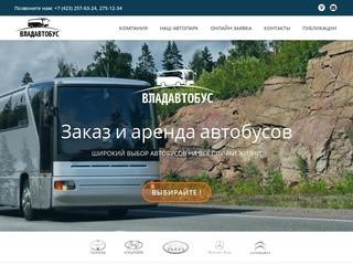 Заказ автобусов для поездок по Владивостоку и Приморскому краю, аренда автобусов с водителем для пассажирских перевозок. Осуществляется заказ автобусов для свадеб, экскурсий, транзитов, торжественных и корпоративных мероприятий. (Россия, Приморский край, Владивосток)