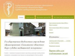ГБУЗ Сахалинское областное бюро судебно‐медицинской экспертизы