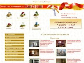 Недвижимость Кемерово. Агентство недвижимости Жилсервис. Квартиры в Кемерово