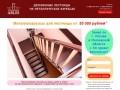 Лестницы для дома на металлическом каркасе от производителя в Москве