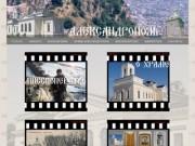 Александрополь