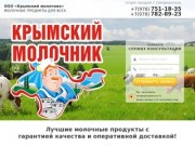 Крымский молочник