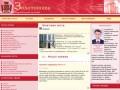 Официальный сайт Золотоноши