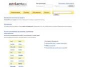 Autokareta.ru - характеристики автомобилей, автоприколы, видео с ДПС