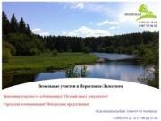 Земельные участки в Переславле-Залесском
