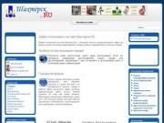 Шахтёрск.RU - Информационный портал города Шахтёрска, Сахалинская область - Шахтёрск.RU
