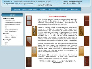 Двери в Северодвинске и Архангельске