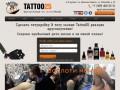 Круглосуточный тату салон. Дружная творческая команда тату мастеров высокого уровня. Мы воплотим на вашем теле любую идею по индивидуальному эскизу. Нас рекомендуют друзьям, потому что сделать татуировку в салоне Tattoo25 - это круто! (Россия, Курская область, Курск)