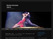 Аргентинское танго | Теперь и в Дзержинске