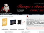 """Интернет-магазин """"Люстры и светильники"""" - розничная продажа светильников компании """"Евросвет"""""""