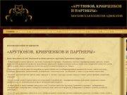 Московская коллегия адвокатов предлагает адвокатские услуги, услуги адвокатов по доступным ценам