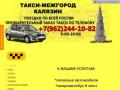 Такси Калязин