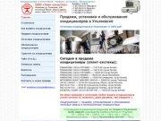 Кондиционеры в Ульяновске: продажа, установка, обслуживание