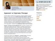 Дубровина Ирина Константиновна Адвокат Сергиев Посад
