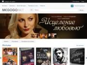 MEGOGO.NET - бесплатный кинотеатр (хорошие фильмы онлайн легально и бесплатно)