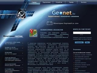 "GeoNet.kz - мониторинг система спутникового слежения GPS объектов. GPS мониторинг транспорта - GPS навигация. Спутниковое слежение. (г.Алматы, 8 микр., дом 4 ""А"", оф. 2 (пр. Абая, уг. ул. М. Залки, тел/факс: +7 (727) 249-59-94)"