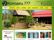 Компания Колодец 777 - копка Колодцев, цены в Рузском районе
