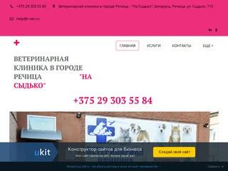 """Ветеринарная клиника в Речице """"На Сыдько"""""""