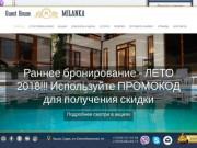 U MILANKI — Отель Крым Судак