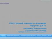 Тренажер Маркелова Жизнь без боли Великий Новгород