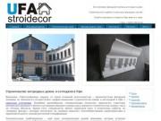 Строительство домов и коттеджей в Уфе, лепнина.