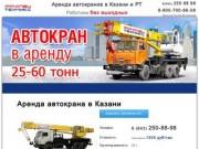 Аренда автокрана в Казани | ООО СпецТехникс