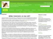 Народная средства лечения туберкулеза (Краснодарский край, г. Сочи, тел. +7(967)320-58-10)