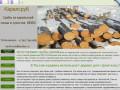 Сруб дома,бани из Карельской и сухостойной сосны (КЕЛО) - Карелсруб