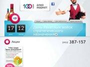 100 грамм - винно-водочный магазин г. Тюмень, продажа алкоголя в Тюмени