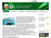 Управление лесами Республики Адыгея - Управление
