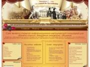 Сайт районного методического объединения учителей истории. г