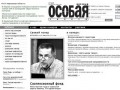 Вятская особая газета