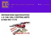 Скупка автомобилей в Красноярске дорого.