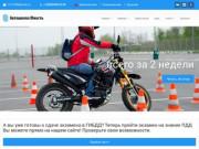 Обучение вождению авто. Онлайн-запись. (Россия, Нижегородская область, Нижний Новгород)