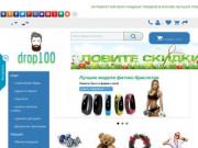 Интернет магазин модных товаров. Доставка по всей России. (Россия, Карачаево-Черкесия, Черкесск)