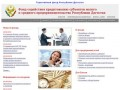 Dagfsc.ru — Фонд содействия кредитованию субъектов малого предпринимательства Республики Дагестан