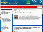 Отдел Министерства внутренних дел Российской Федерации по Крымскому району