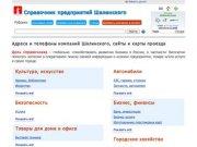 Справочник компаний Шалинского — Справка РФ — адреса и телефоны предприятий 2012