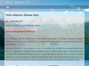 Отель «Ашамта». Абхазия. Гагра. (Абхазия, Гагра)