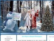 Дед-Мороз в Нижнем Новгороде (Нижний Новгород, ул. Деловая, 1, Телефон: (831) 423-88-78)