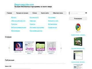 RegcureGuіde.com -(скачать бесплатно и без регистрации)