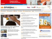 Altapress.ru